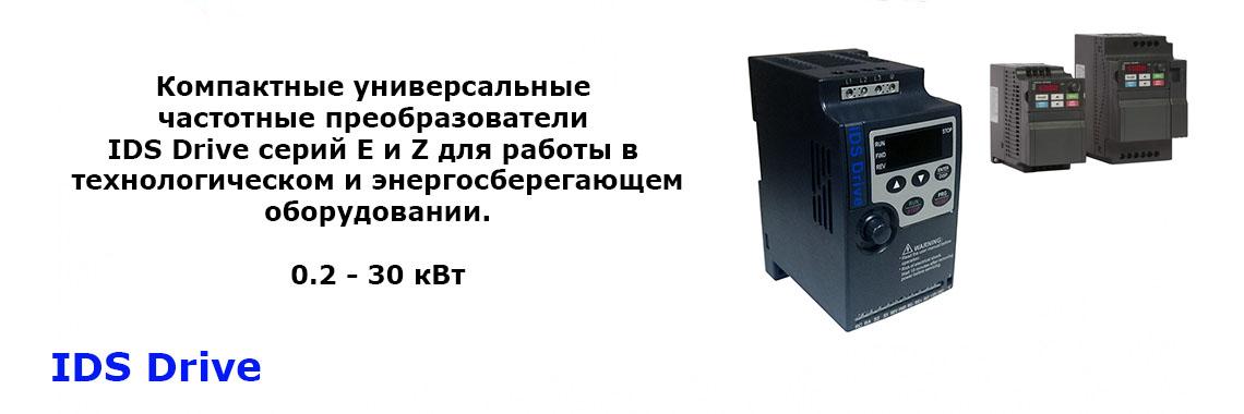 Частотные преобразователи IDS Drive