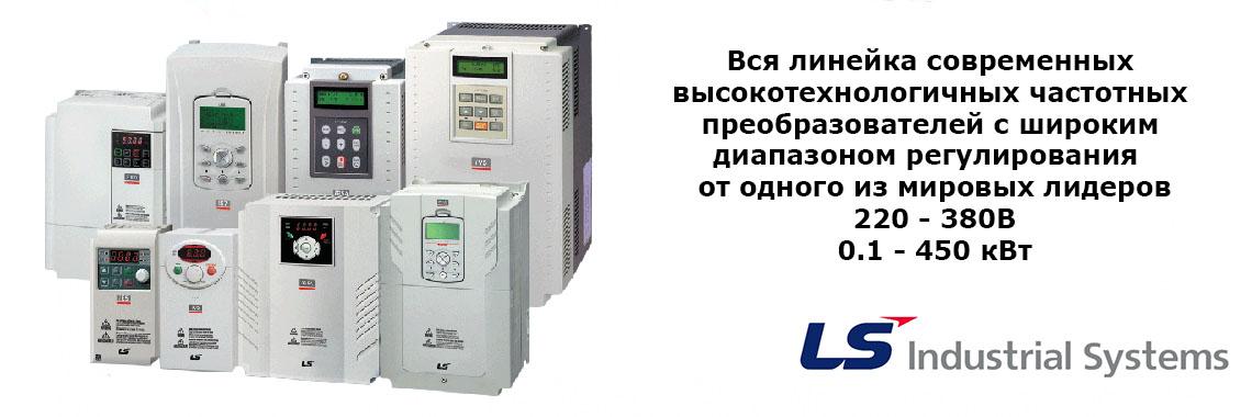Частотные преобразователи LSIS